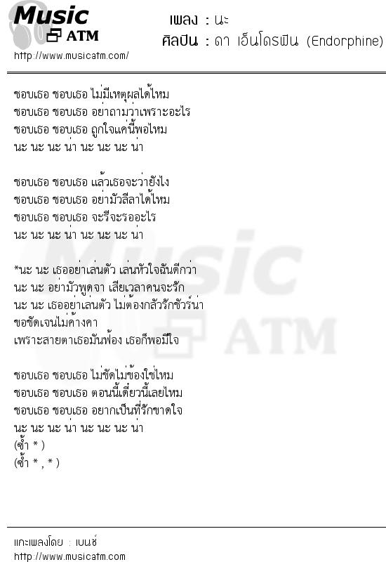 นะ   เพลงไทย