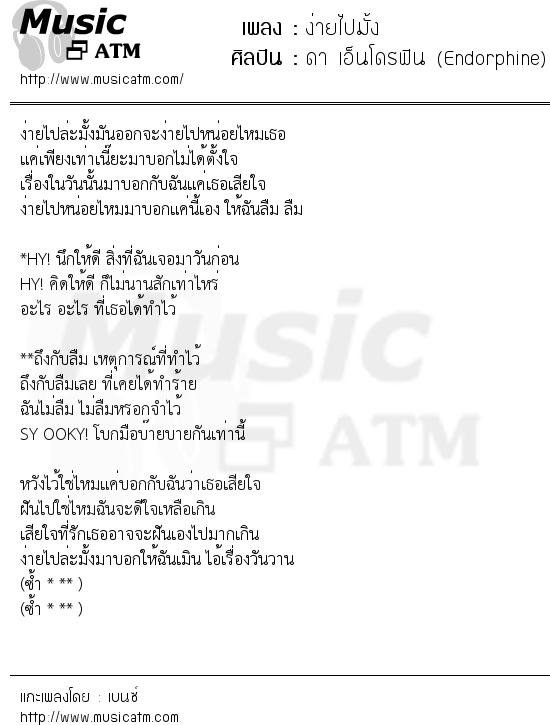 ง่ายไปมั้ง | เพลงไทย