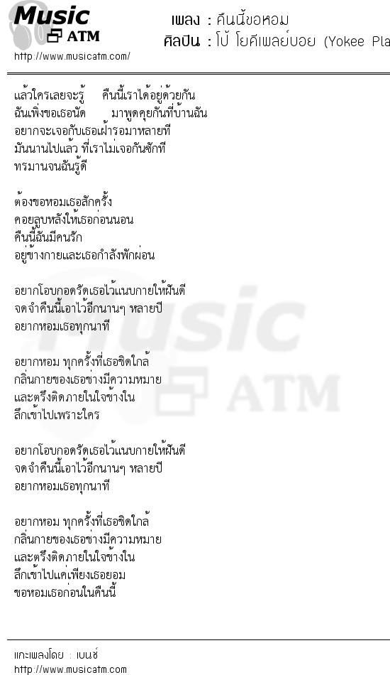 คืนนี้ี้ขอหอม | เพลงไทย