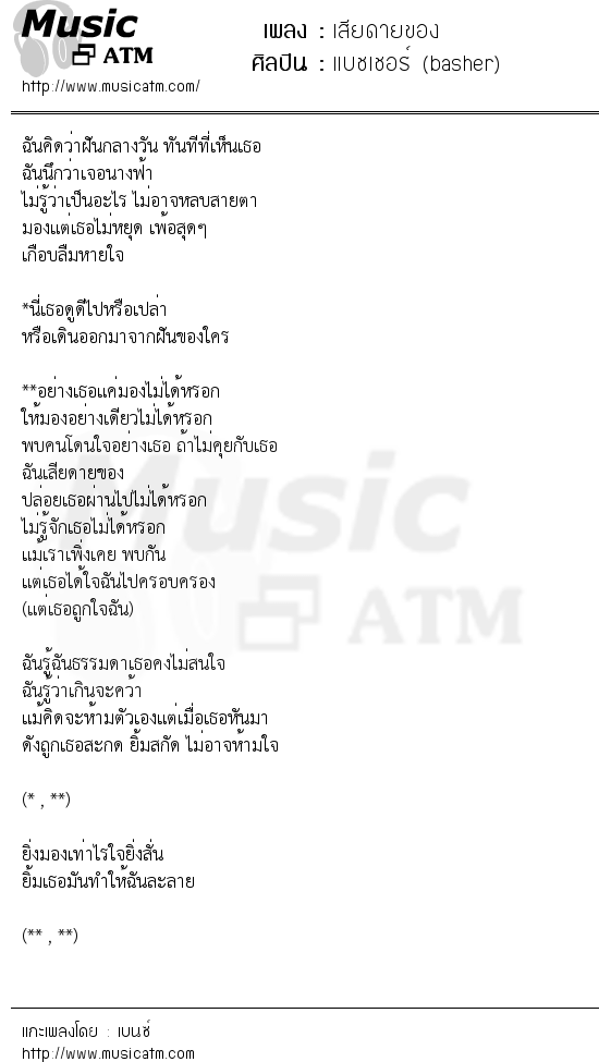 เสียดายของ   เพลงไทย