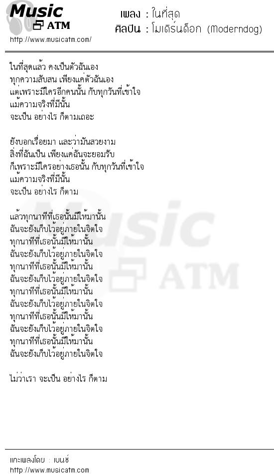ในที่สุด | เพลงไทย