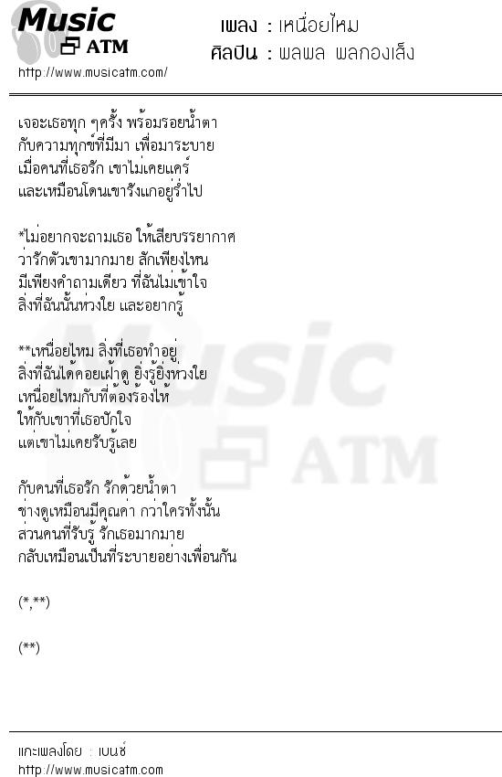 เหนื่อยไหม   เพลงไทย