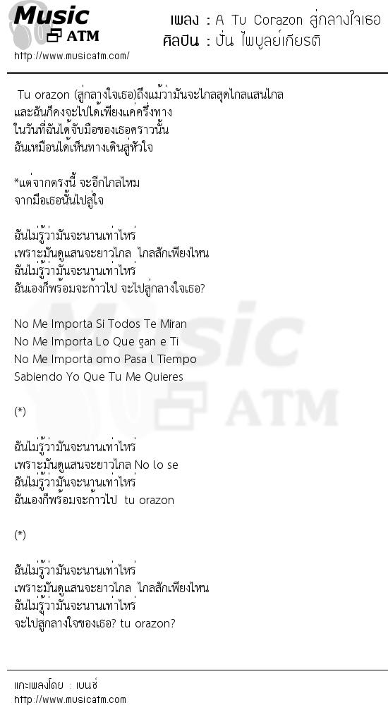 เนื้อเพลง A Tu Corazon สู่กลางใจเธอ (Ost.อย่าลืมฉัน) - ปั่น ไพบูลย์เกียรติ | เพลงไทย