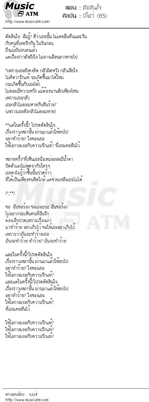 เนื้อเพลง ตัดสินใจ - บีไฟว์ (B5) | เพลงไทย
