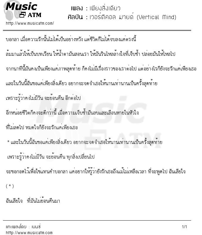 เนื้อเพลง เพียงสิ่งเดียว - เวอร์ติคอล มายด์ (Vertical Mind)   เพลงไทย