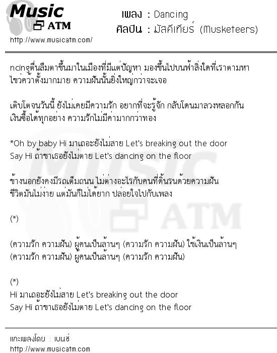 เนื้อเพลง Dancing - มัสคีเทียร์ (Musketeers) | เพลงไทย