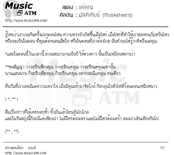 เนื้อเพลง แค่คุณ - มัสคีเทียร์ (Musketeers) | เพลงไทย