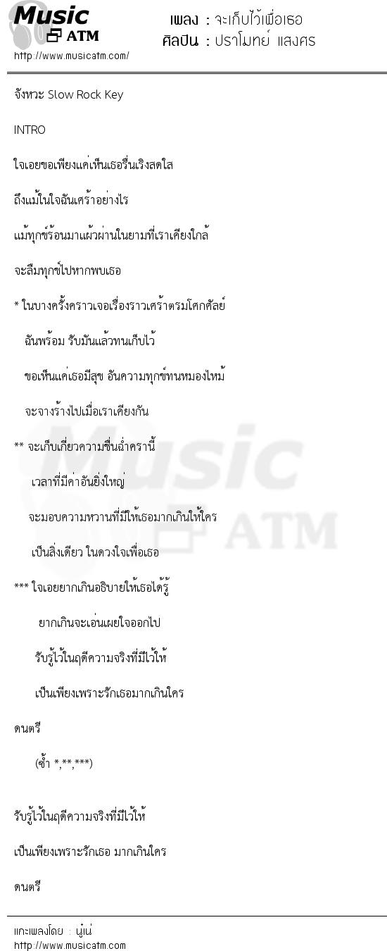 จะเก็บไว้เพื่อเธอ | เพลงไทย