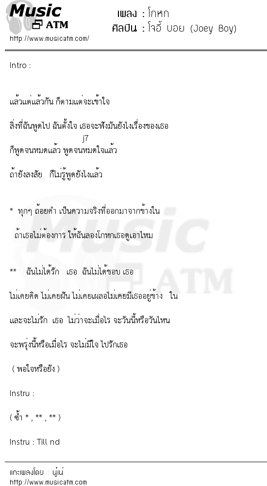 โกหก | เพลงไทย