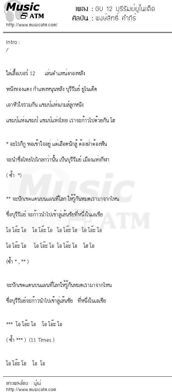 GU 12 บุรีรัมย์ยูไนเต็ด | เพลงไทย