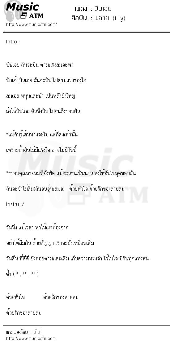 บินเอย | เพลงไทย