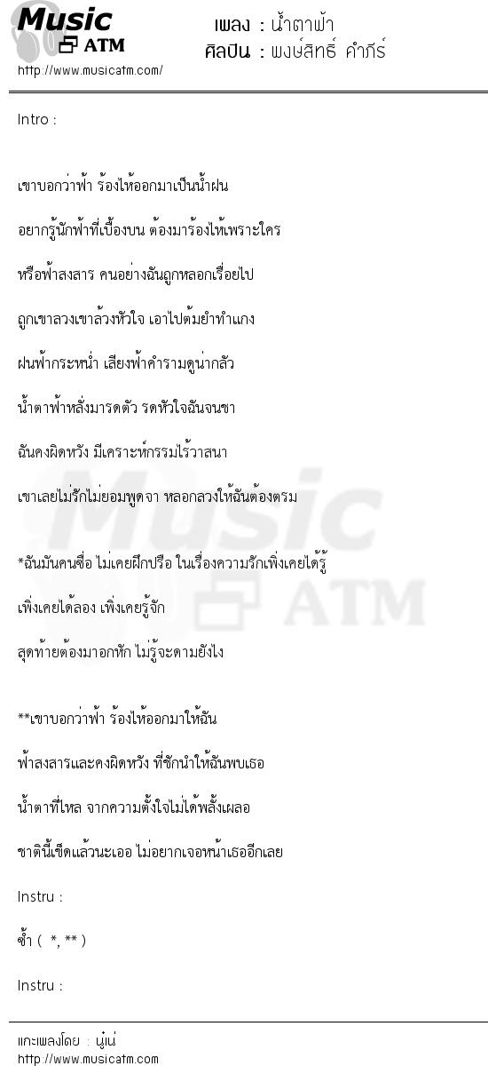 น้ำตาฟ้า | เพลงไทย