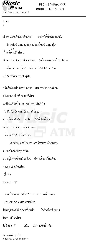 ดาวเคียงเดือน   เพลงไทย