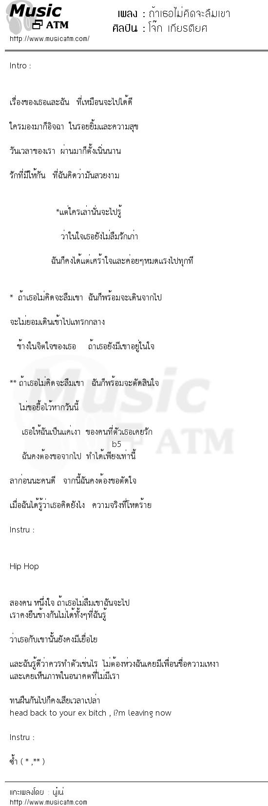 เนื้อเพลง ถ้าเธอไม่คิดจะลืมเขา - โจ๊ก เกียรติยศ | เพลงไทย