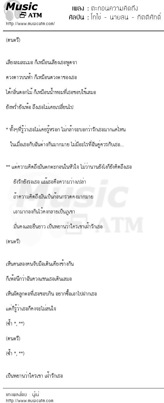 ตะกอนความคิดถึง | เพลงไทย