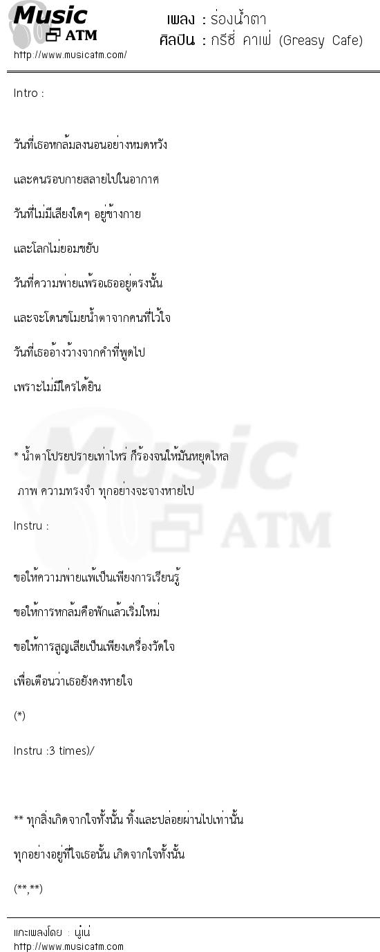 ร่องน้ำตา | เพลงไทย