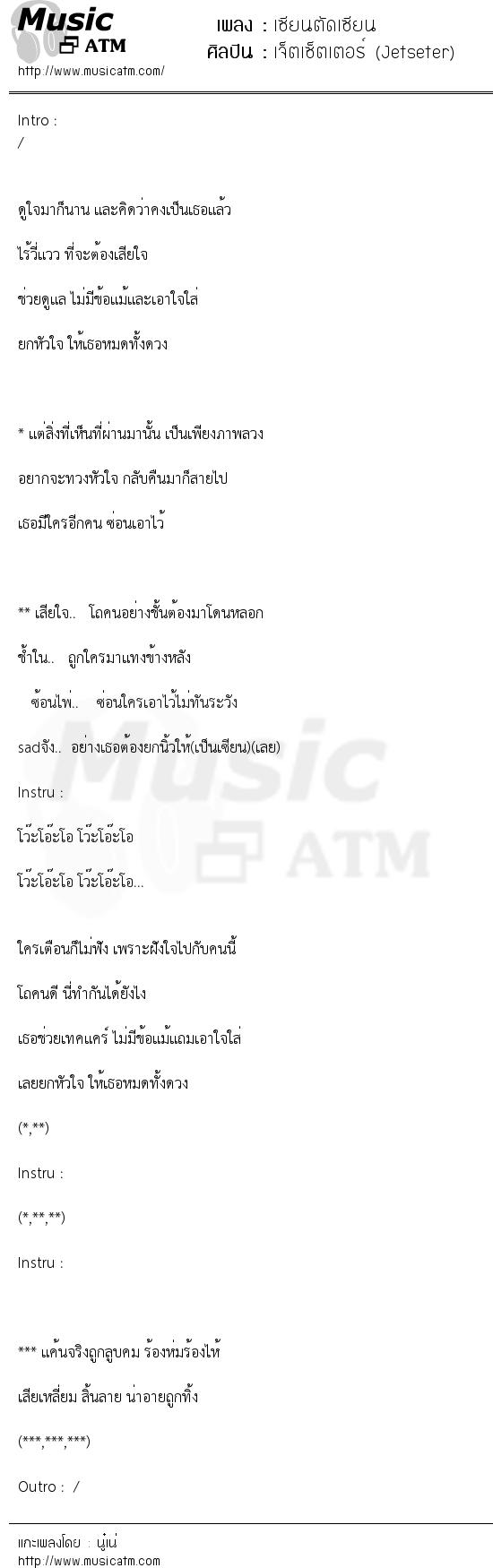 เซียนตัดเซียน   เพลงไทย