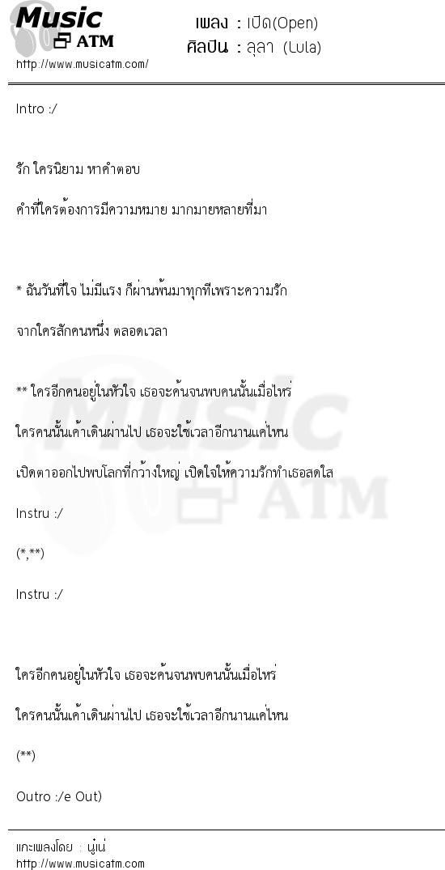 เปิด(Open) | เพลงไทย