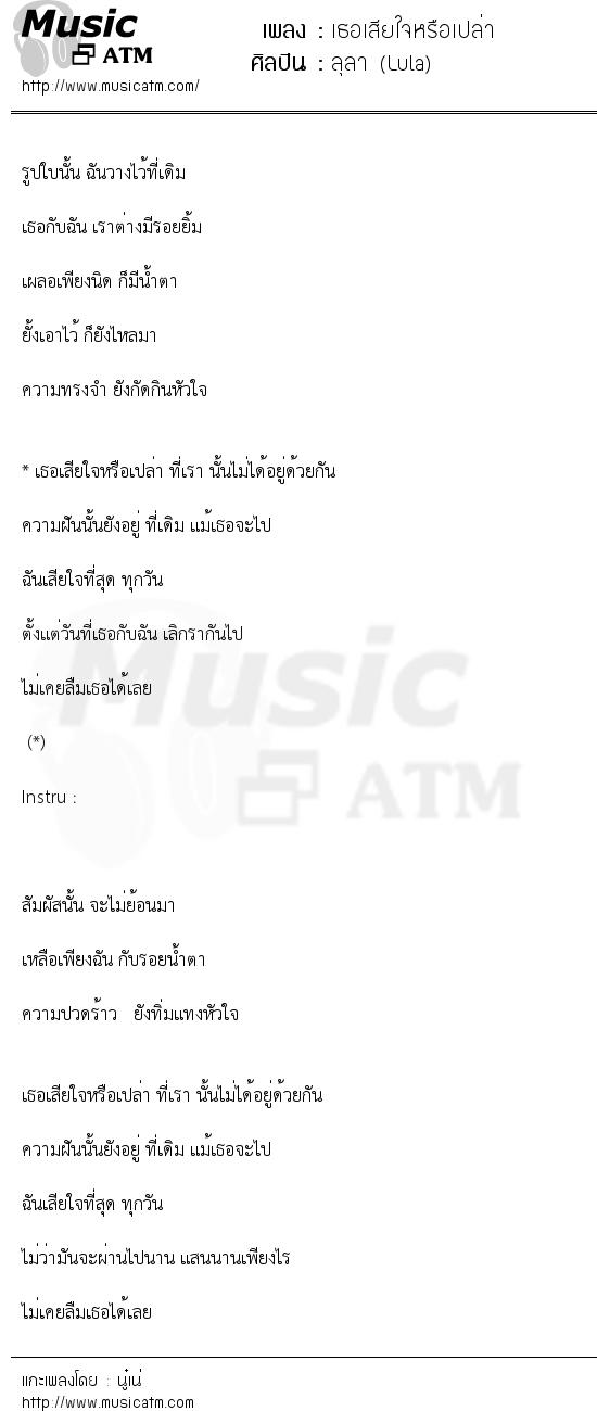 เธอเสียใจหรือเปล่า   เพลงไทย