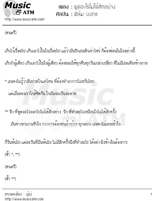 พูดอะไรไม่ได้สักอย่าง | เพลงไทย