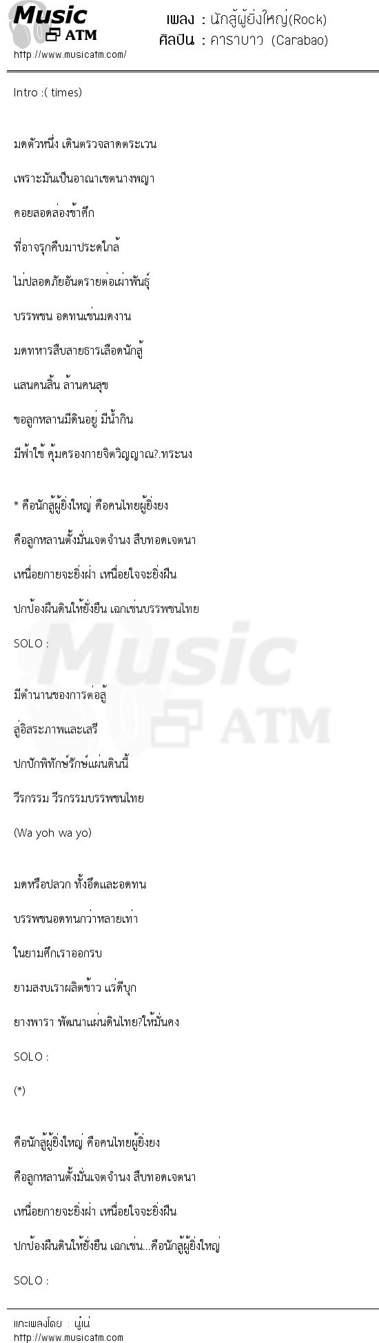 นักสู้ผู้ยิ่งใหญ่(Rock)   เพลงไทย