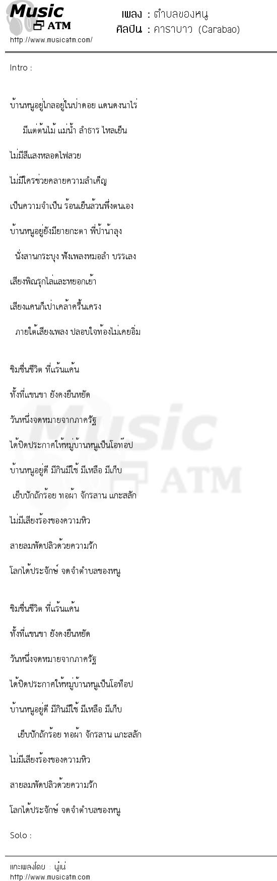 ตำบลของหนู   เพลงไทย