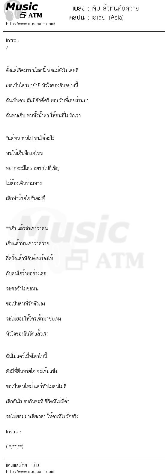 เจ็บแล้วทนคือควาย | เพลงไทย