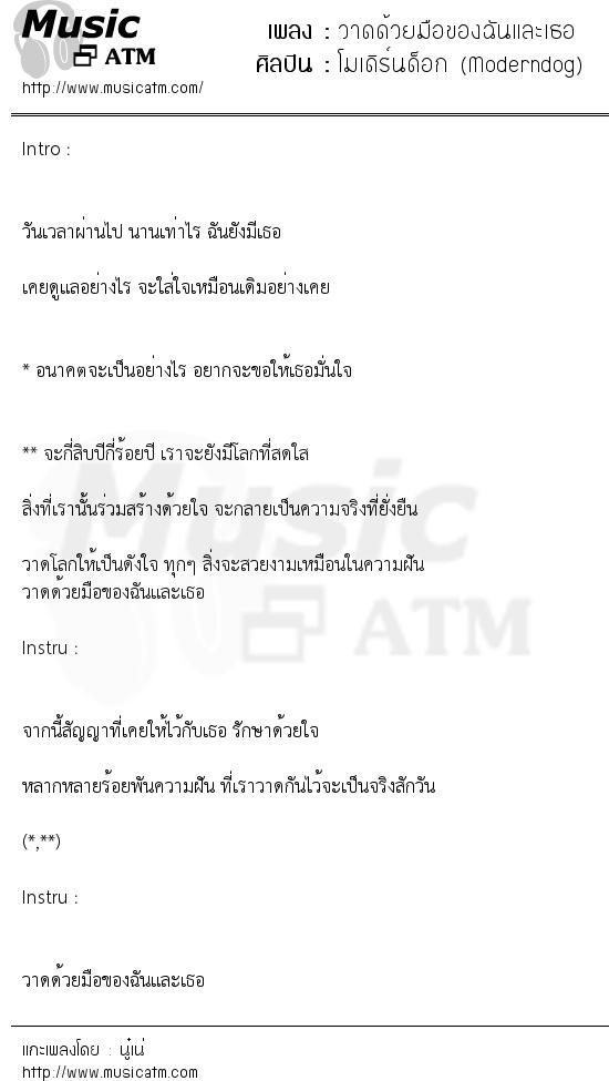 วาดด้วยมือของฉันและเธอ | เพลงไทย