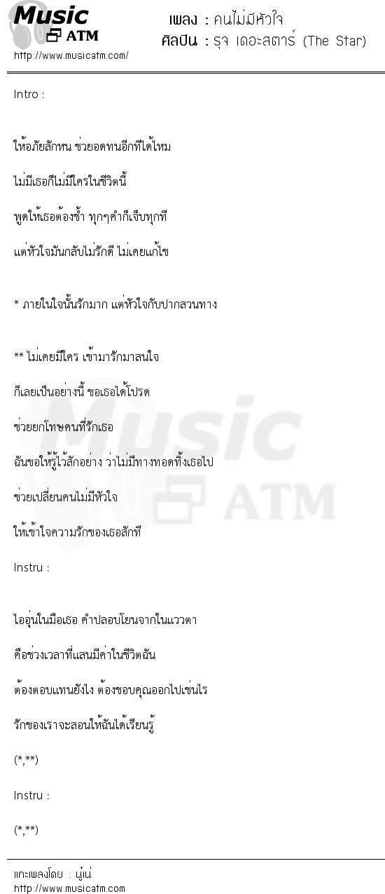 คนไม่มีหัวใจ   เพลงไทย