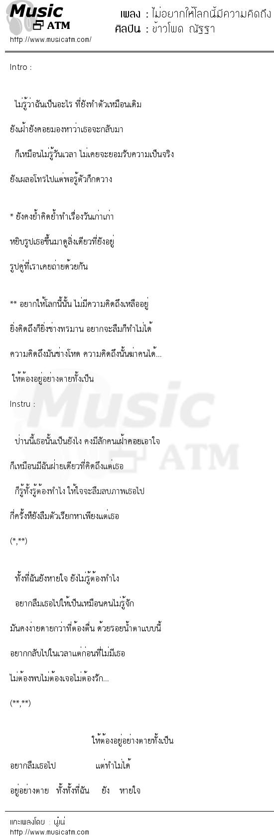 ไม่อยากให้โลกนี้มีความคิดถึง   เพลงไทย