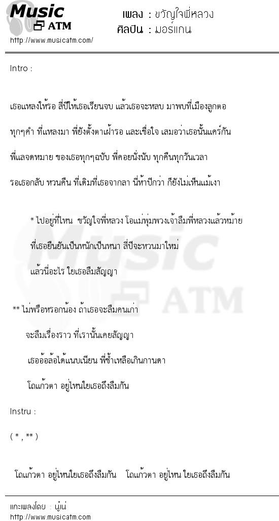 ขวัญใจพี่หลวง   เพลงไทย