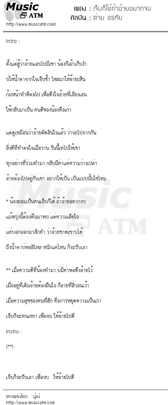 เจ็บก็ได้ถ้าอ้ายอยากจบ | เพลงไทย
