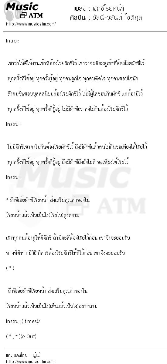 ผักชีโรยหน้า   เพลงไทย