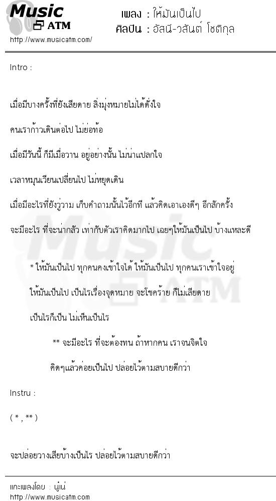 ให้มันเป็นไป   เพลงไทย