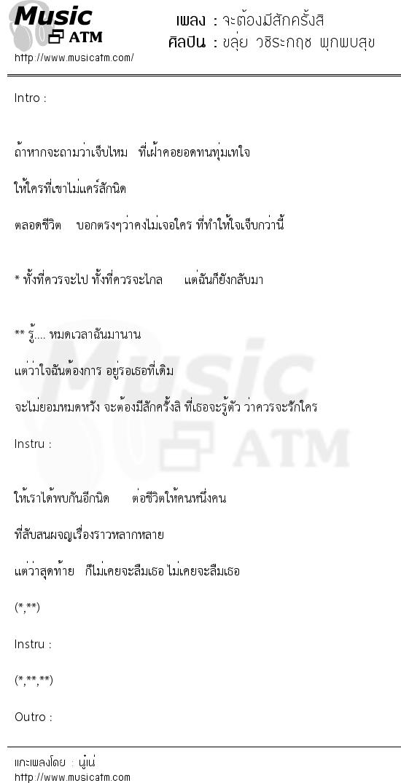 จะต้องมีสักครั้งสิ | เพลงไทย
