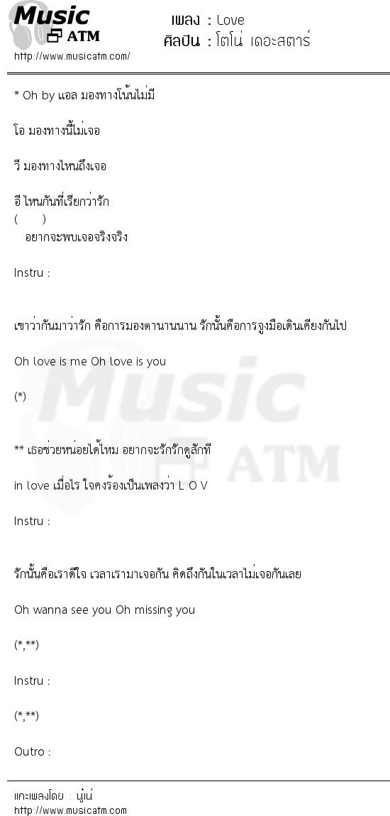 Love   เพลงไทย
