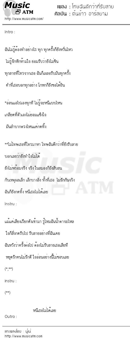 โทษฉันดีกว่าที่รับสาย | เพลงไทย