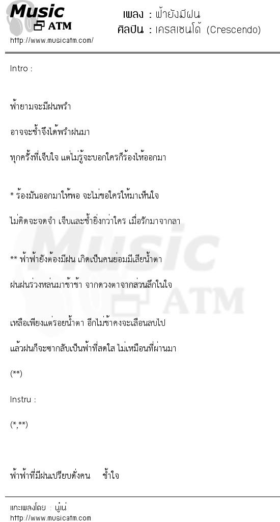 ฟ้ายังมีฝน | เพลงไทย
