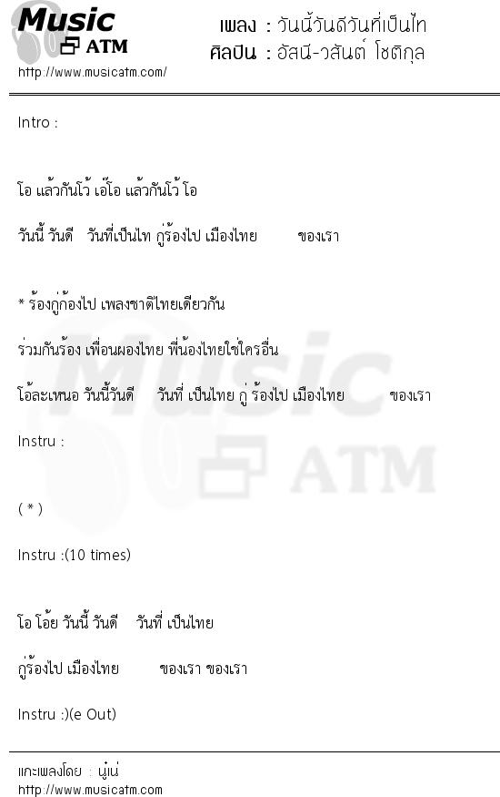 วันนี้วันดีวันที่เป็นไท   เพลงไทย