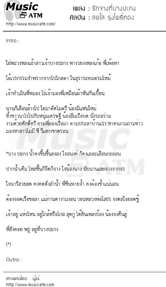 รักจางที่บางปะกง | เพลงไทย