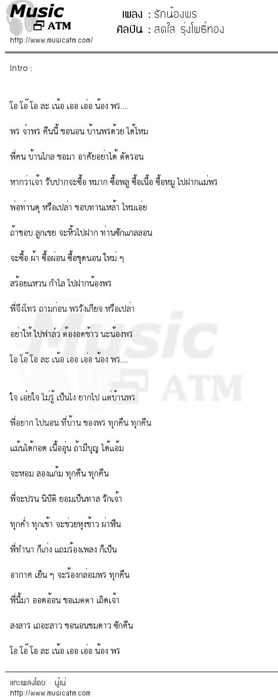 รักน้องพร   เพลงไทย