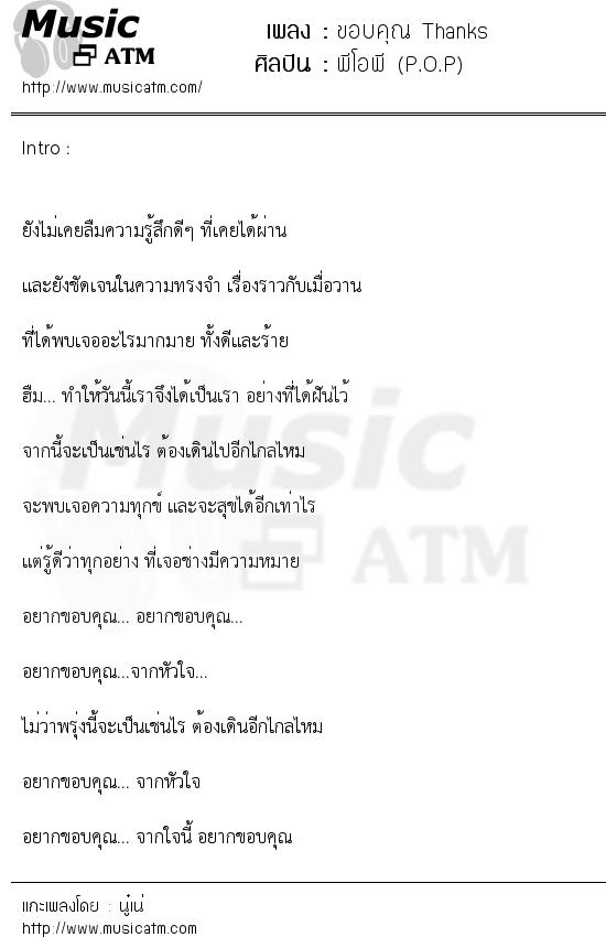 ขอบคุณ Thanks   เพลงไทย