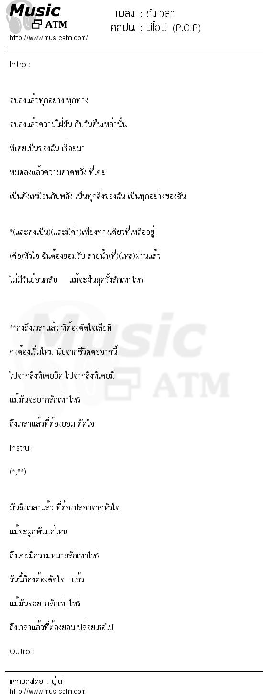 ถึงเวลา   เพลงไทย
