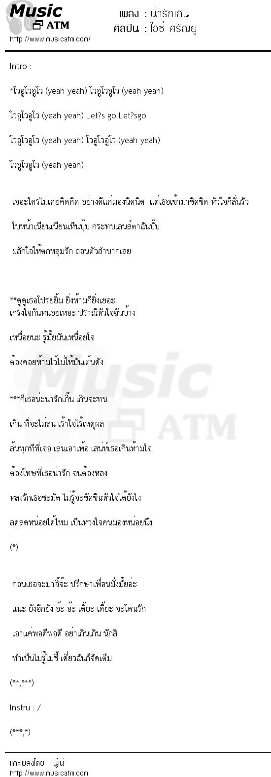 น่ารักเกิน | เพลงไทย