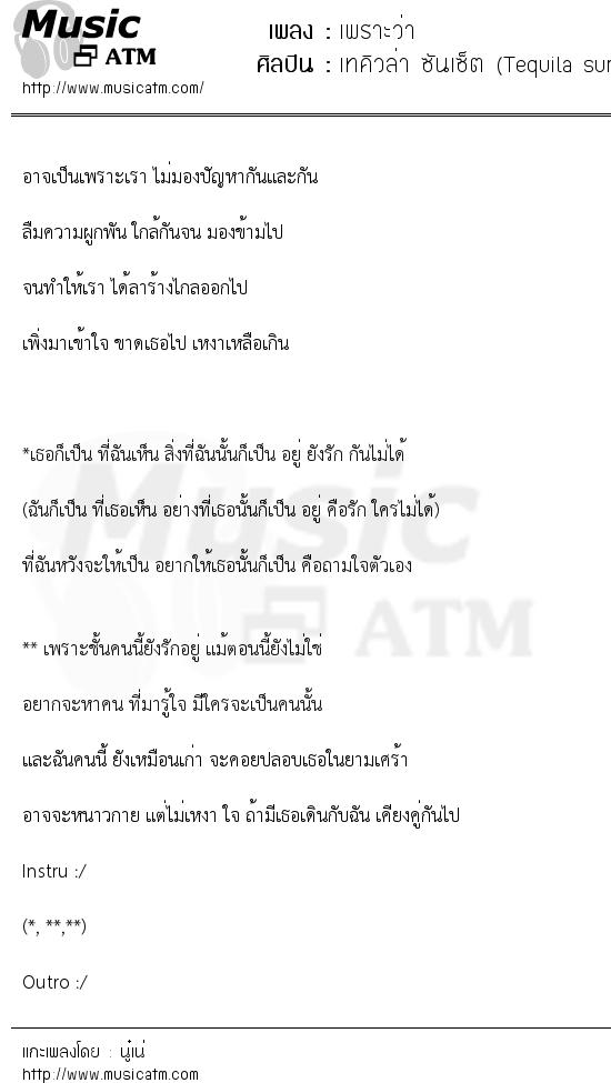 เพราะว่า | เพลงไทย