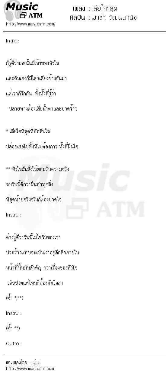 เสียใจที่สุด | เพลงไทย