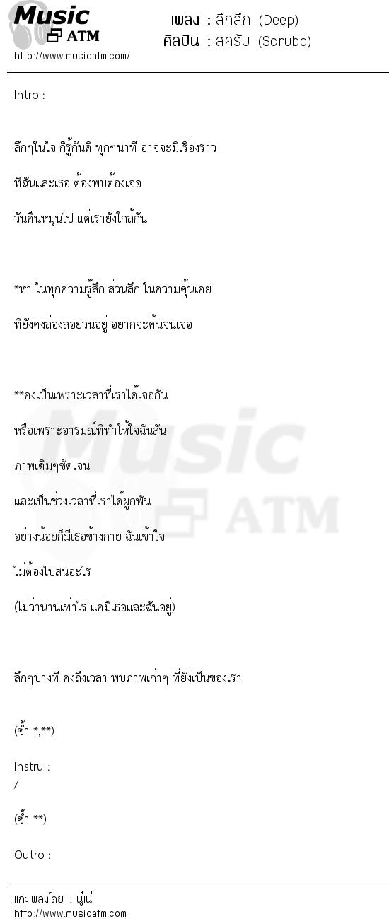 ลึกลึก (Deep) | เพลงไทย