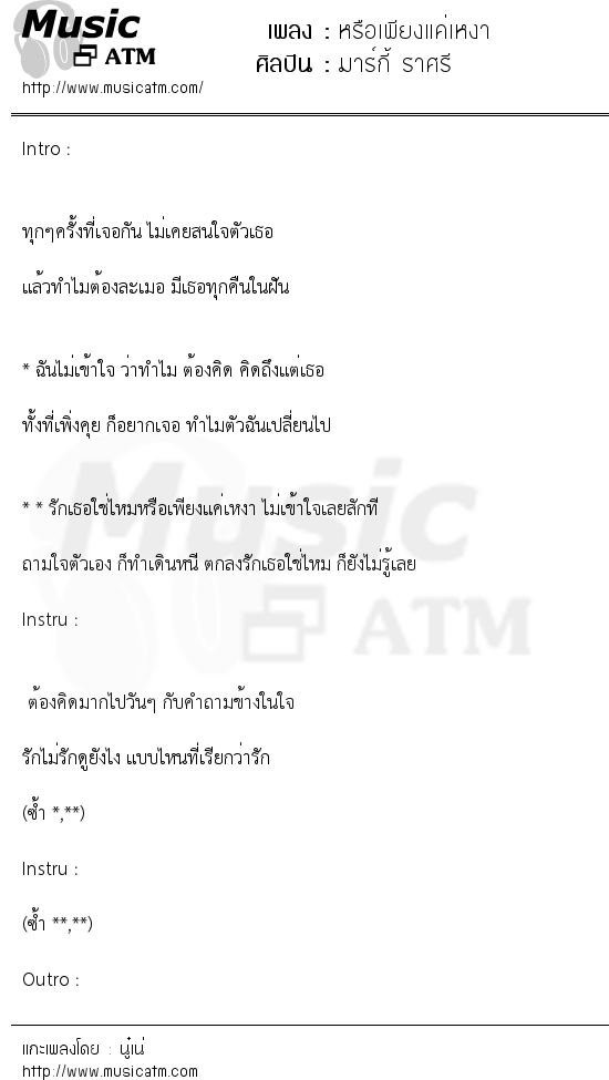 หรือเพียงแค่เหงา   เพลงไทย