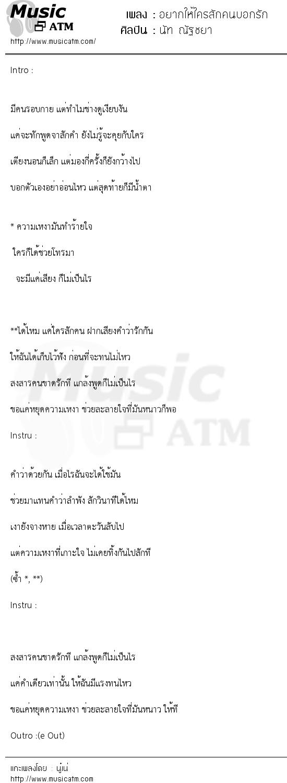 อยากให้ใครสักคนบอกรัก | เพลงไทย