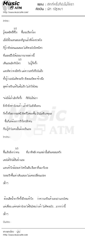 เลิกกี่ครั้งก็ยังไม่ใช่เรา | เพลงไทย